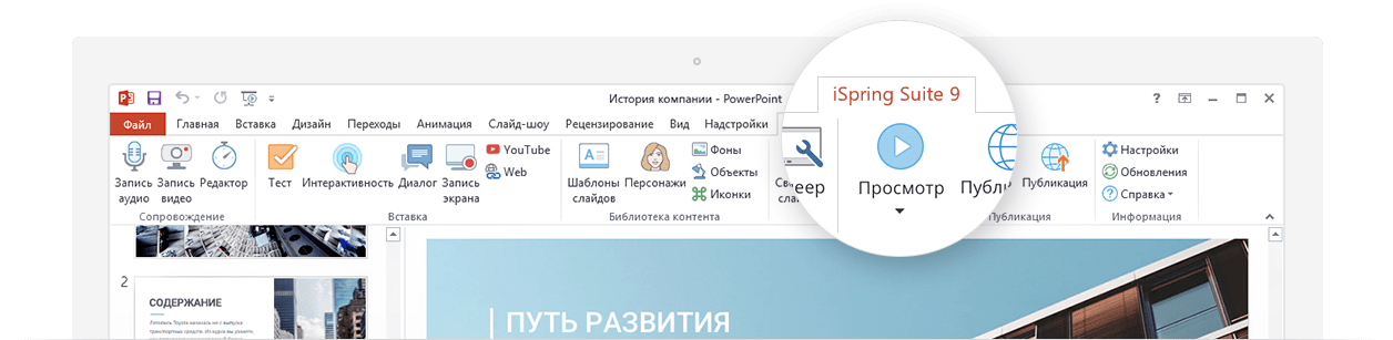интерфейс программы для видеоуроков iSpring Suite